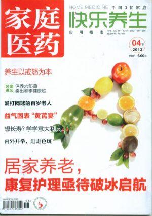 家庭医药(快乐养生)2013年4月期