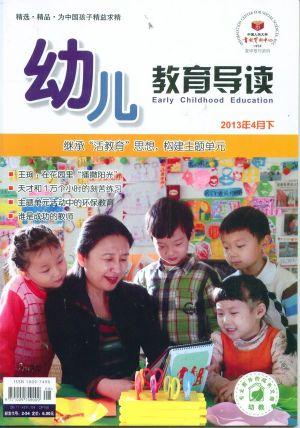 幼儿教育导读幼教版2013年4月期