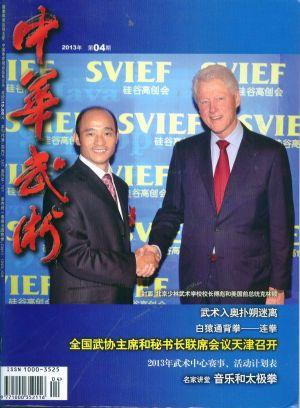 中华武术2013年4月期