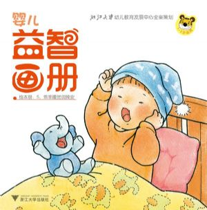 婴儿益智画册5月期