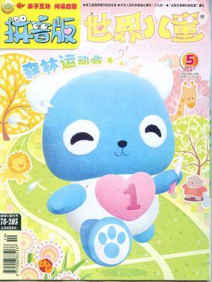 世界儿童拼音版5月刊