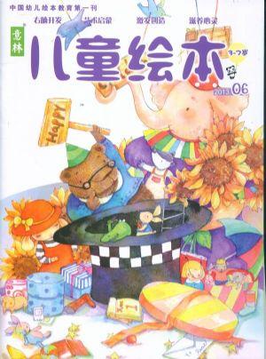 意林儿童绘本(3-7岁)2013年6月期