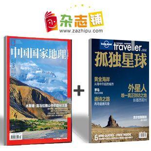 中国国家地理和孤独星球两刊组合订阅