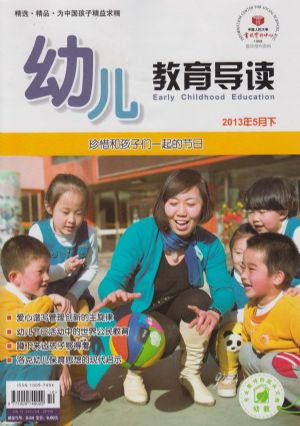 幼儿教育导读幼教版2013年5月期