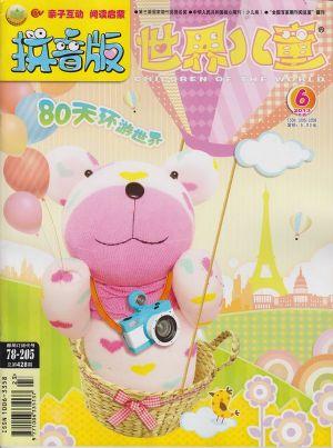 世界儿童拼音版6月刊