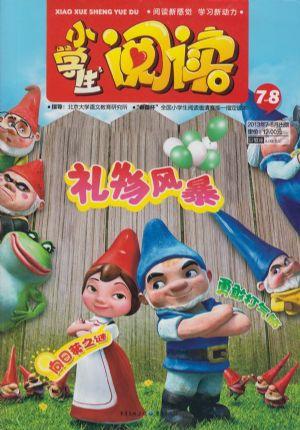 小学生阅读7-8月刊