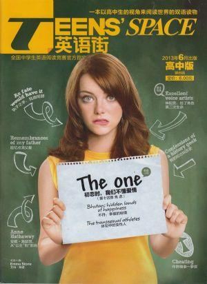 英语街高中版2013年6月期