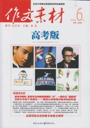 作文素材高考版2月刊封面图片-杂志铺zazhipu.com-的