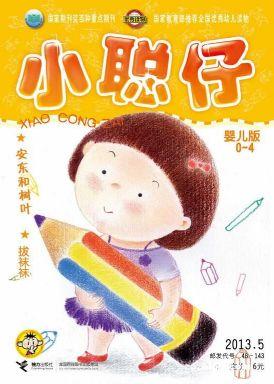 小聪仔婴儿版6月期封面