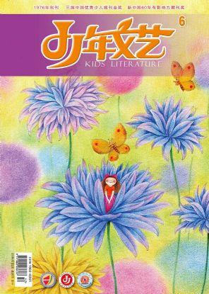 少年文艺6月封面