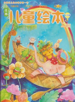 意林儿童绘本(3-7岁)2013年7月期