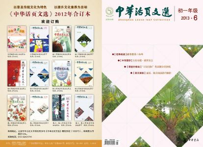 中华活页文选初一版6月期封面