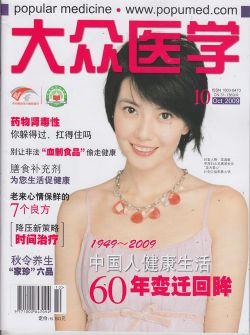 大众医学2009年10月