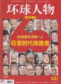 环球人物国庆珍藏版2009年9月刊