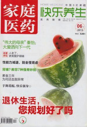 家庭医药(快乐养生)2013年6月期