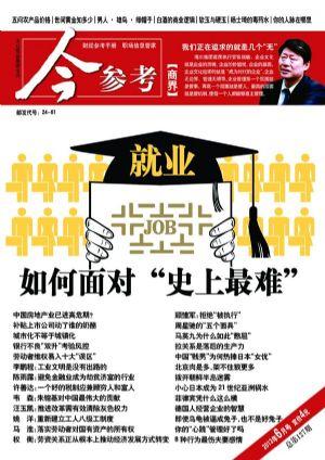 今参考・商界2013年6月期封面