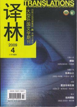 译林2009年4月刊