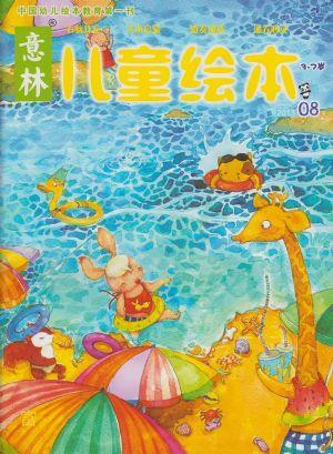 意林儿童绘本(3-7岁)2013年8月期
