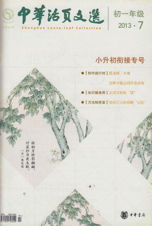 中华活页文选初一版2013年7月期
