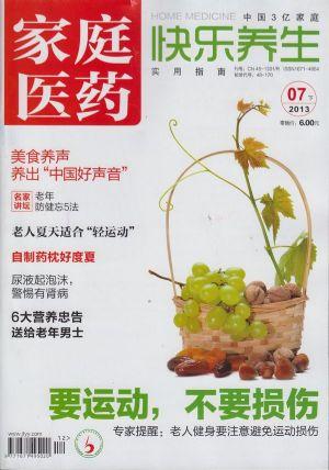 家庭医药(快乐养生)2013年7月期