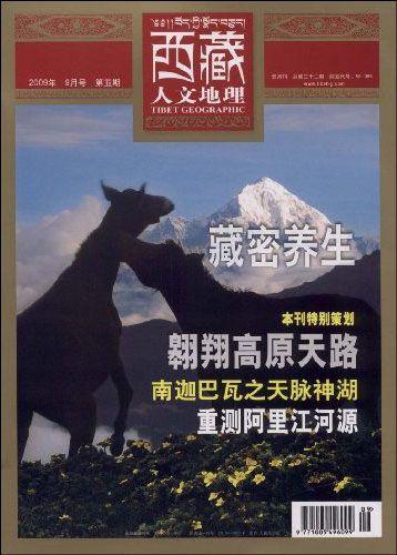 西藏人文地理2009年10月刊
