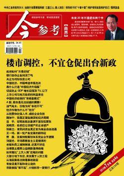 今参考・商界2013年7月期封面