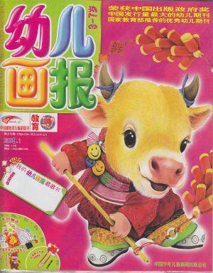 幼儿画报2009年1月