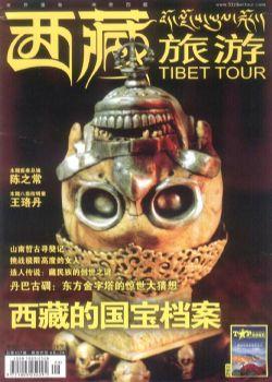 西藏旅游2009年8月刊