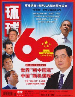 环球2009年19期