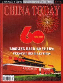 今日中国2009年10月