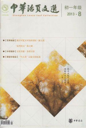 中华活页文选初一版2013年8月期
