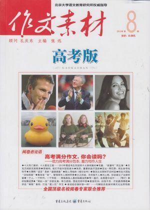 作文素材高考版2017年3月期封面图片-杂志铺zazhipu.