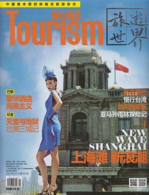 旅游世界2013年8月期