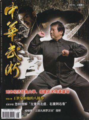 中华武术2013年8月期