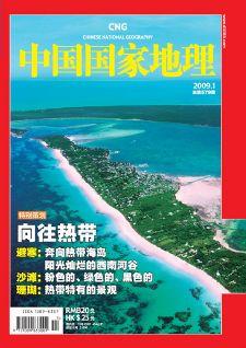 中国国家地理2009年1月