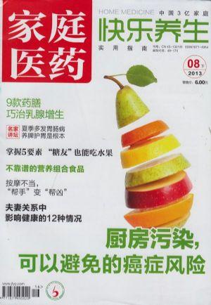 家庭医药(快乐养生)2013年8月期