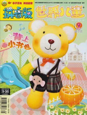 世界儿童拼音版2013年9月刊