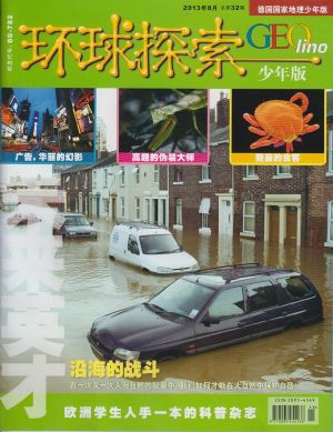 环球探索2013年8月期封面