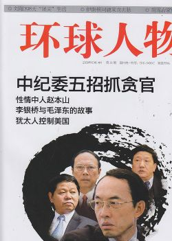 环球人物周刊09年10月中