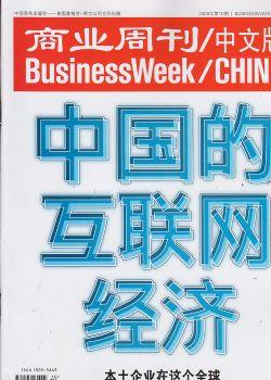 商业周刊中文版09年10月