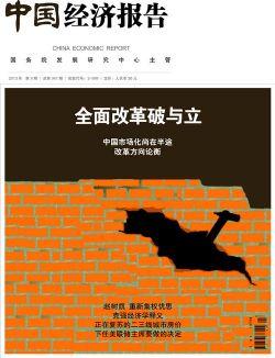 中国经济报告2013年9月期封面
