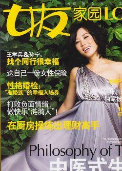 女友家园2009年11月刊