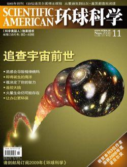环球科学2008年11期目录