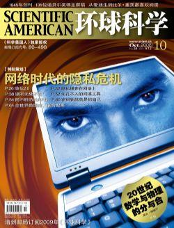 环球科学2008年10期目录