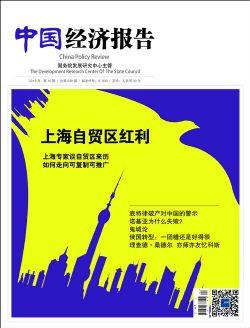 中国经济报告2013年10月期封面