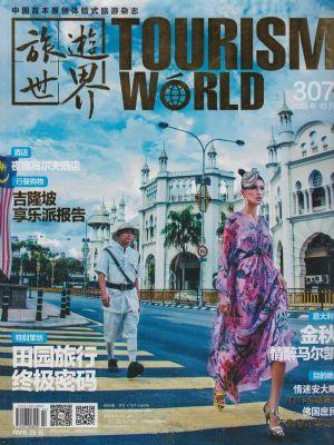 旅游世界2013年10月期