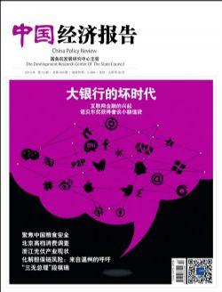 中国经济报告2013年12月期封面