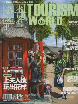 旅游世界2013年12月期
