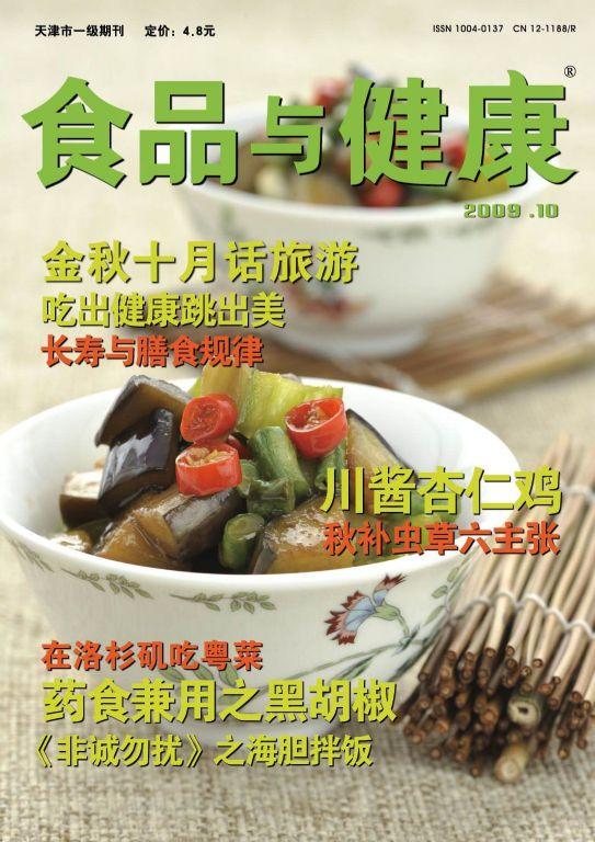 食品与健康2009年10月刊