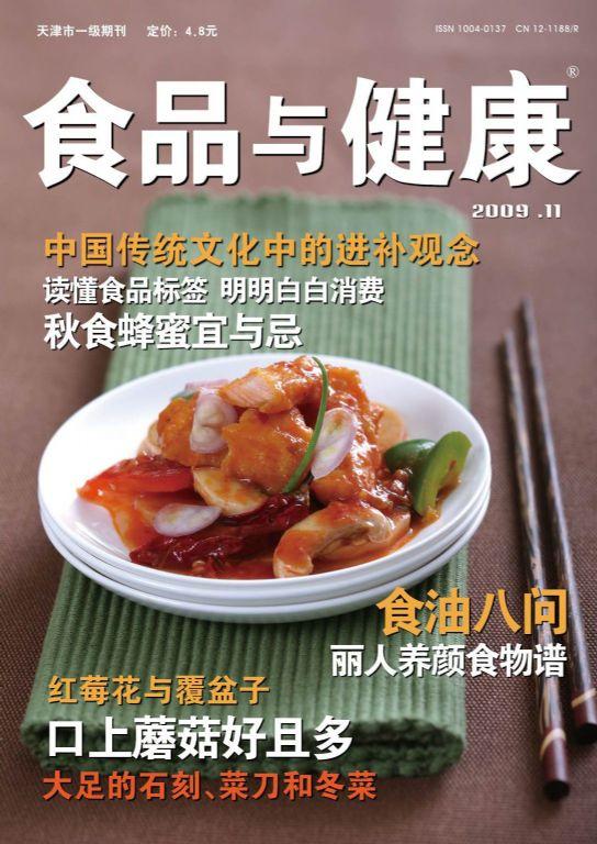 食品与健康2009年11月刊